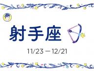 【射手座(11/23~12/21生まれ)】