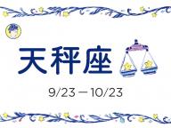 【天秤座(9/23~10/23生まれ)】