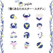 【愛と仕事のエナジャイズ占い Part1】yujiの「働くあなたのスター・スタディ」