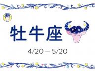 【牡牛座(4/20~5/20生まれ)】