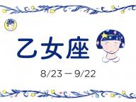 【乙女座(8/23~9/22生まれ)】