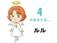 【4 ルルタイプ】しっかり者の天使