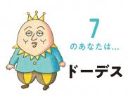 【7 ドーデスタイプ】良識あるかみなりの城の王様
