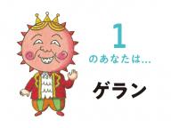 【1 ゲランタイプ】ダイナミックな太陽の城の王様