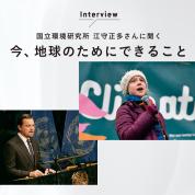 国立環境研究所 江守正多さんに聞く「今、地球のためにできること」