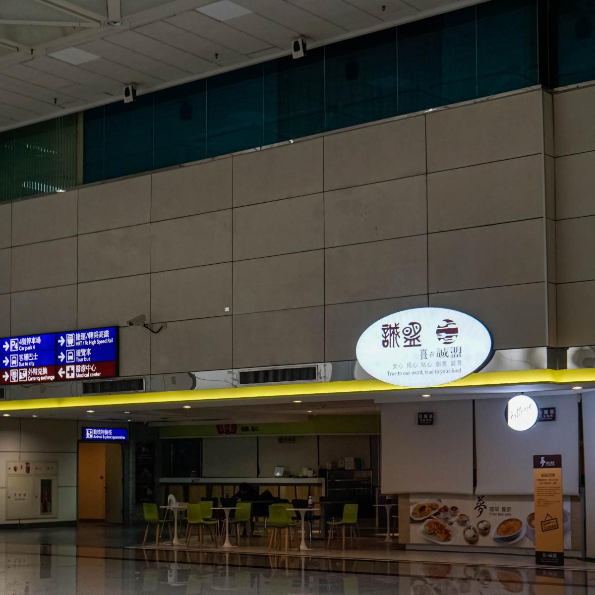 台湾桃園国際空港第2ターミナル内ミッドナイトパトロールへ!