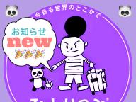 「ひとりっぷ withレスポートサック トークイベント」が東京・福岡で開催!