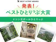 """""""ベストひとりっぷ®大賞に関するトピックス""""に関するトピックス"""