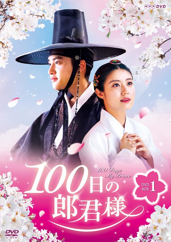 『100日の郎君様』DVD BOX1,2各¥19,000 発行:NHKエンタープライズ  販売元:エイベックス・ピクチャーズ © STUDIO DRAGON CORPORATION