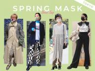 """【セルフスナップ】""""マスクありき""""の春ファッション、今年はどうする?"""