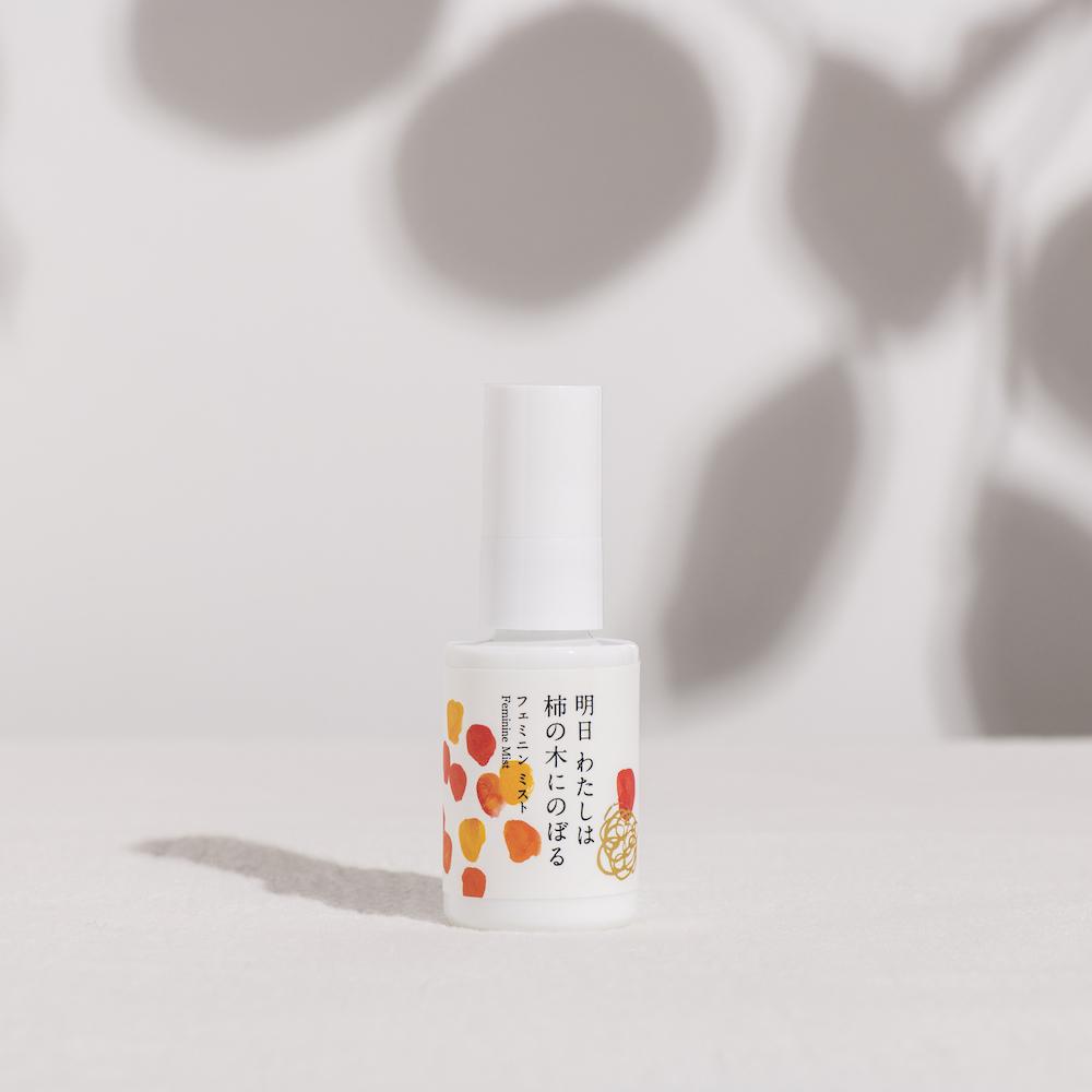 【デリケートゾーンケア】柿の果皮から抽出した成分を使用したフェミニンミスト