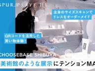 【YouTube連載】西武渋谷店にオープンしたCHOOSEBASE SHIBUYAで、未来のショッピングを体験!