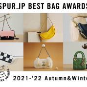 2021-22Autumn&Winter SPUR.JP BEST BAG AWARDS 今こそ欲しいニューフェイス!
