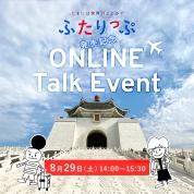 『たまには世界のどこかでふたりっぷ』発売記念、オンライントークイベント開催!