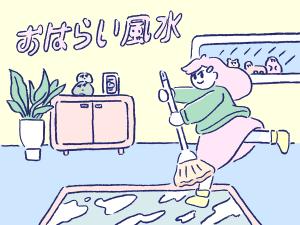 毎日の掃除で運気がUPする!! おはらい風水