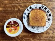 朝ごはんの救世主はKALDIの「ぬって焼いたらカレーパン」 #深夜のこっそり話 #1370