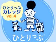 """「ひとりっぷカレッジ vol.4」のテーマは、 """"激変か!? 旅バッグとバッグの中身 2021最新版大公開!"""""""