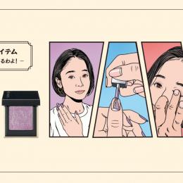 小田切ヒロの解体新書 第4回  ― 紫メイクアップ、来てるわよ! ―