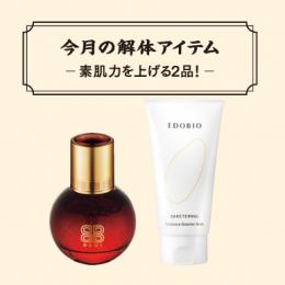 小田切ヒロの解体新書 第3回  ― 素肌力を上げる2品! ―