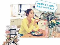 PART1 浅野美奈弥さん(ケータリング業・モデル)