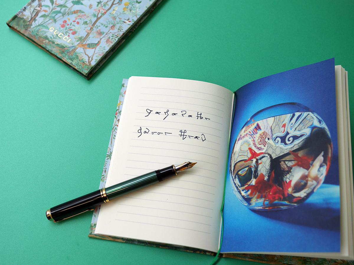26069934ab24 GUCCI「Tian」ノートとヴォイニッチ手稿 - 編集長山崎の「ファッション横滑り」 | SPUR