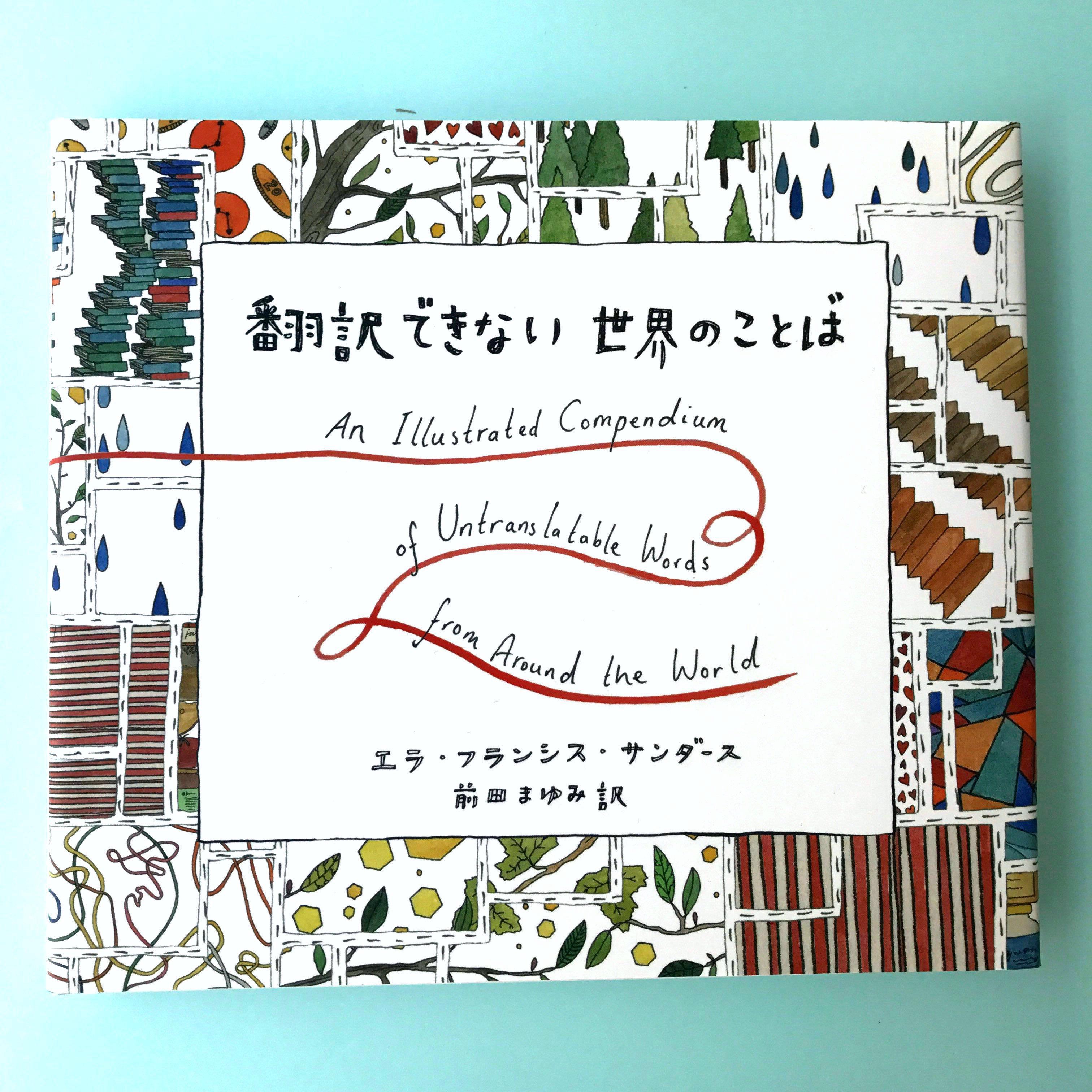 901f3112214d 様々な言語のニッチな単語を集めたこの本には、「イクトゥアルポク」の他にも聞いたこともない言葉が満載。タガログ語の「キリグ」(おなかの中に蝶が舞っている気分。
