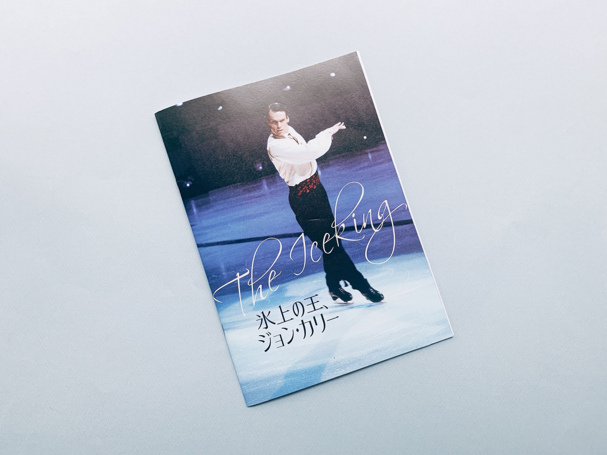 『氷上の王、ジョン・カリー』は5月31日よりアップリンク渋谷/吉祥寺ほか全国順次公開