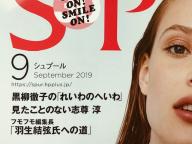フモフモ編集長のコラム「羽生結弦氏への道」、9月号掲載への道!