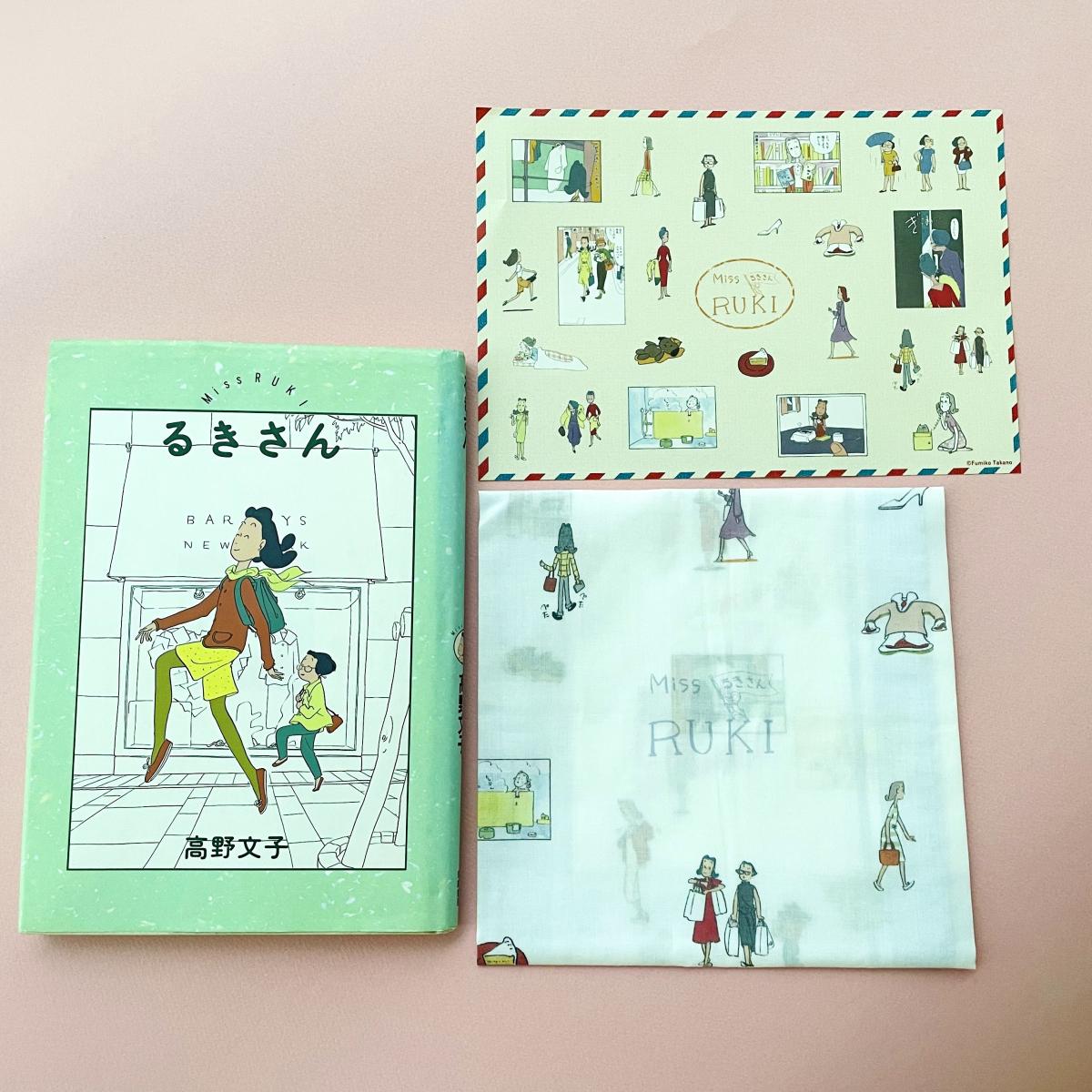 『るきさん』は雑誌Hanakoで1988年〜1992年まで連載された、高野文子先生の漫画作品。前編カラーで、その色合いも素敵です。