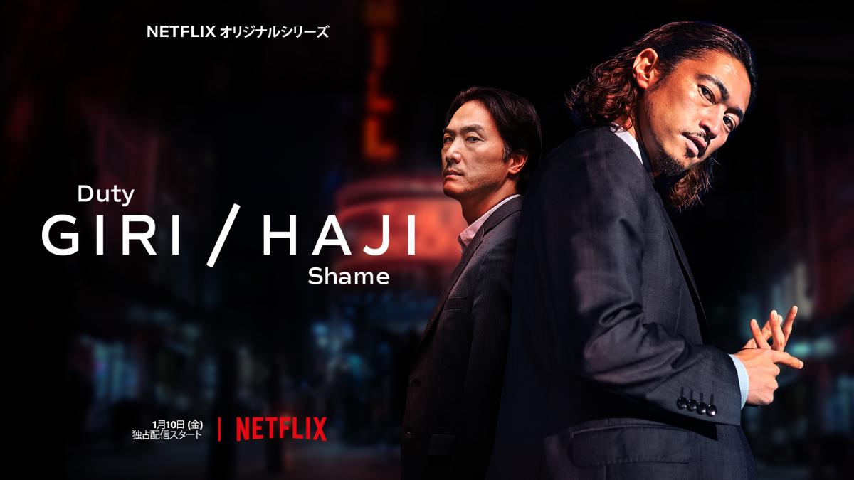 Netflixオリジナルシリーズ『Giri / Haji』 1月10日(金)独占配信開始