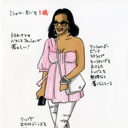 [vol.32] ミシェル・オバマのバカンスファッションを見て、洋服はまず自分が楽しむべきということを再認識