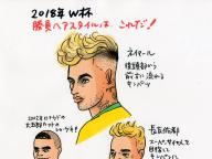 """""""2018 FIFAワールドカップに関するトピックス""""に関するトピックス"""