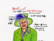 [vol.55] お派手でもいいんです!ロイヤルウェディングにおけるエリザベス女王のお召しものに感動する