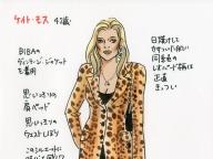 [vol.17] ケイト・モスのヴィンテージジャケットを見て、自分のワードローブの処分のしどきを考えてみた