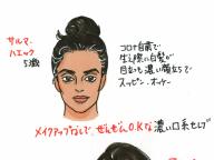 [vol.103]  サルマ・ハエック53歳、いいよね〜。眉毛ガッツリ系、濃い顔立ちなので、スッピンでもギャップなし!
