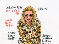 [vol.87] 私のヒョウ柄は、そこらの流行のヒョウ柄とは別次元なのよ !と、大女優カトリーヌ・ドヌーヴ様は全身で演じた。