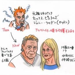 [vol.116☆最終回☆]  元祖パンクのセックス・ピストルズのジョン・ライドンが妻を介護。ジョン&ノラは、シド&ナンシーよりずっとタフだ。