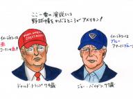[vol.110] ここ一番の勝負どきには、野球帽!トランプ VS.バイデンのトシは食っても野球帽は、なんてアメリカンなんだ!