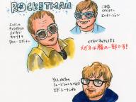[Vol.82]この夏、『ロケットマン』のエルトン・ジョンの派手メガネにするか、エド・シーランの地味メガネにするかが問題だ。
