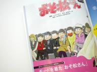 描き下ろし「モードを着た『おそ松さん』」 スペシャルインタビュー Vol.1 #SPUR8月号