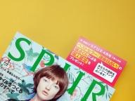 【SPUR4月号スペシャル特典】アタル占い、当たります!