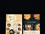 これは買ったほうがいい料理本