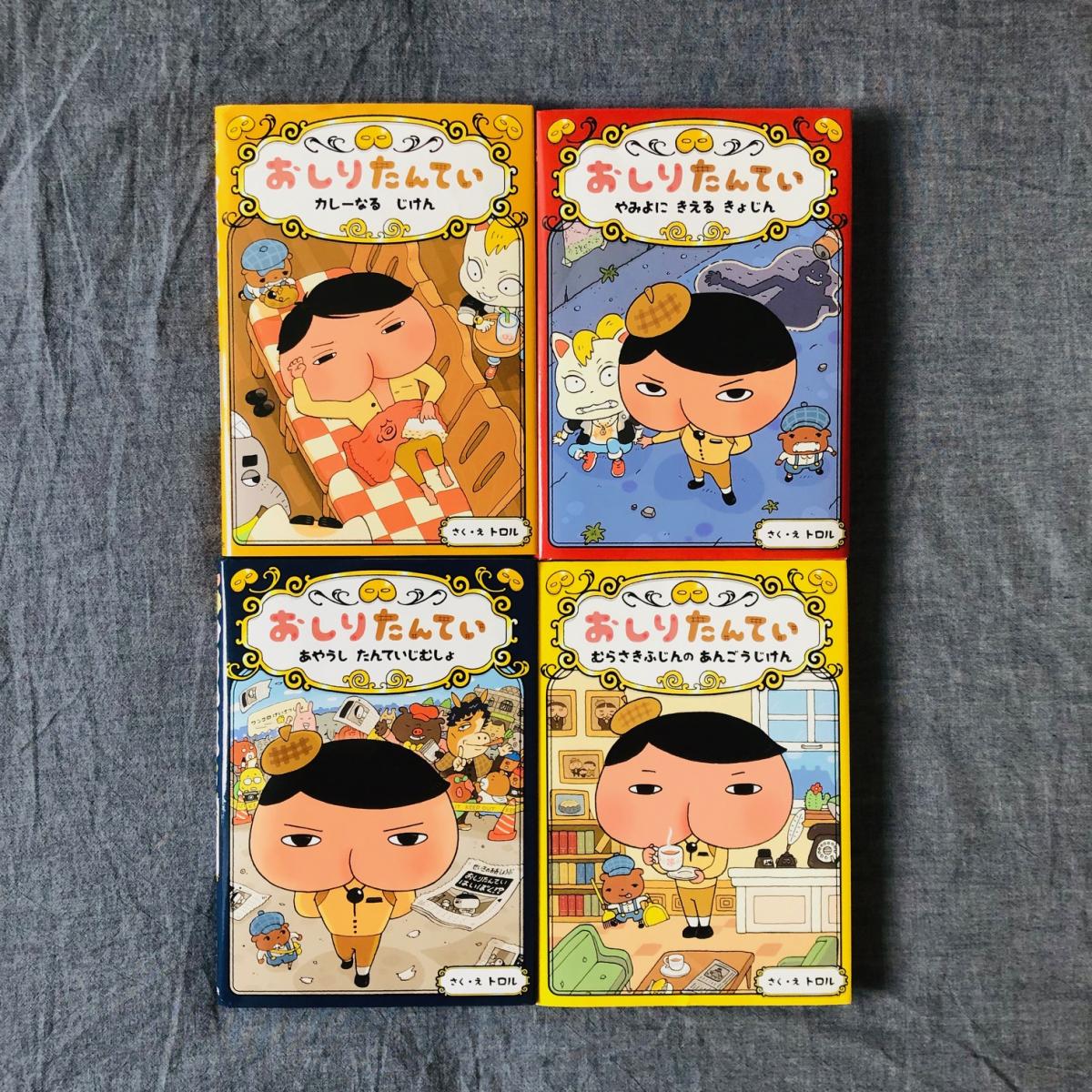 「おしりたんてい」書籍シリーズはポプラ社より現在9冊刊行。3歳ぐらいから読める絵本シリーズもあります。