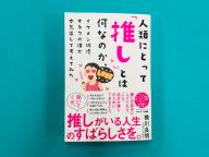 """""""エディターOKUDA - 人気順に関するトピックス""""に関するトピックス"""