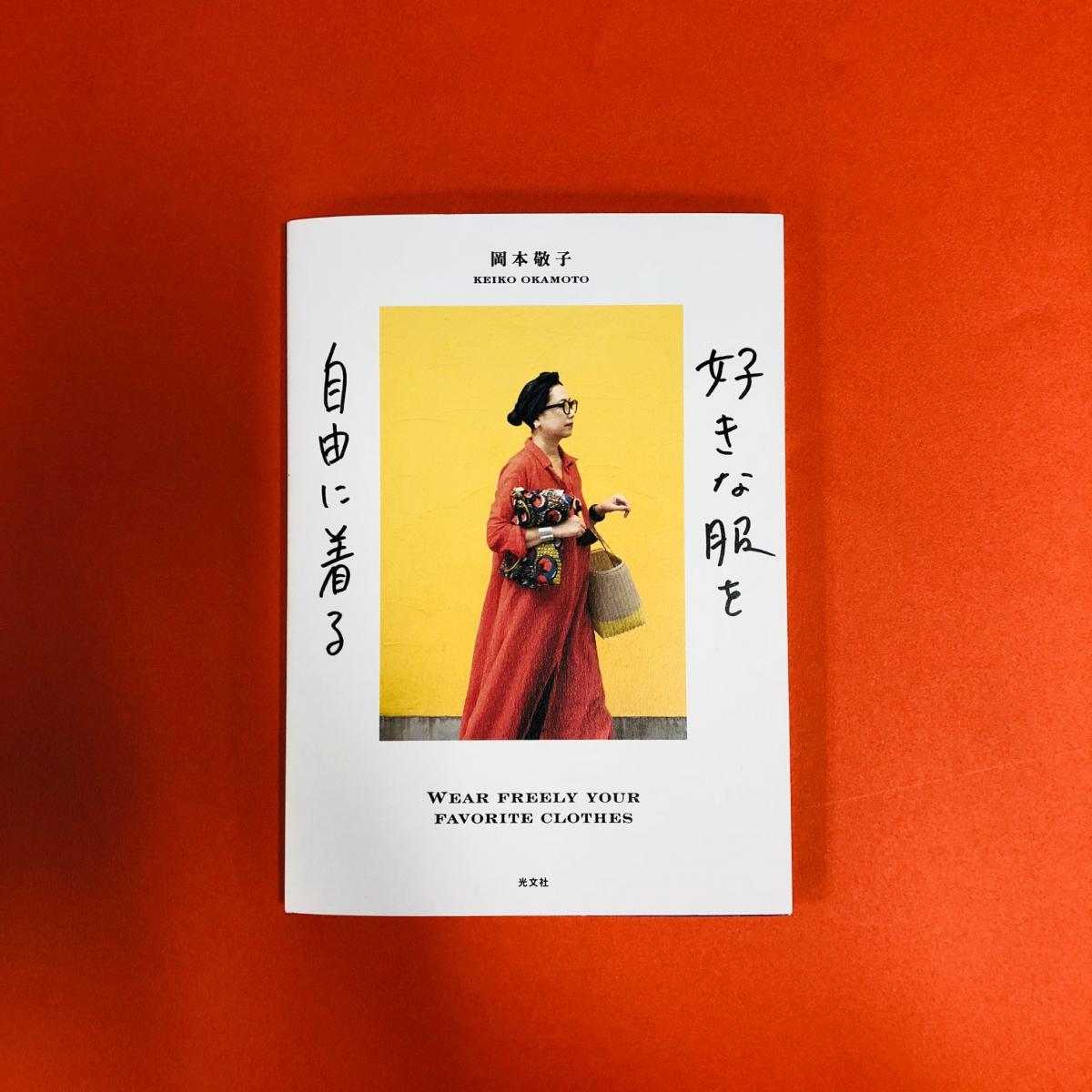 『好きな服を自由に着る』岡本敬子著・光文社刊