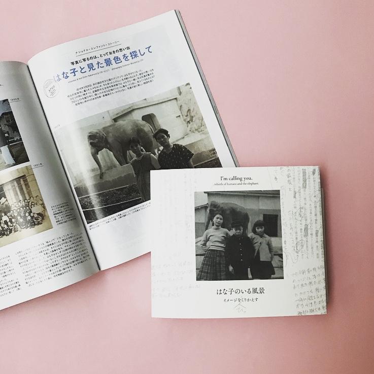 左が2017年SPUR8月号、右が記録集『はな子のいる風景 イメージを(ひっ)くりかえす』。記録集は、吉祥寺美術館ミュージアムショップにて販売中