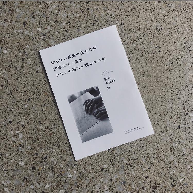 展覧会で配布されている冊子。長島さんのインタビューも掲載されており、読み応えがあります