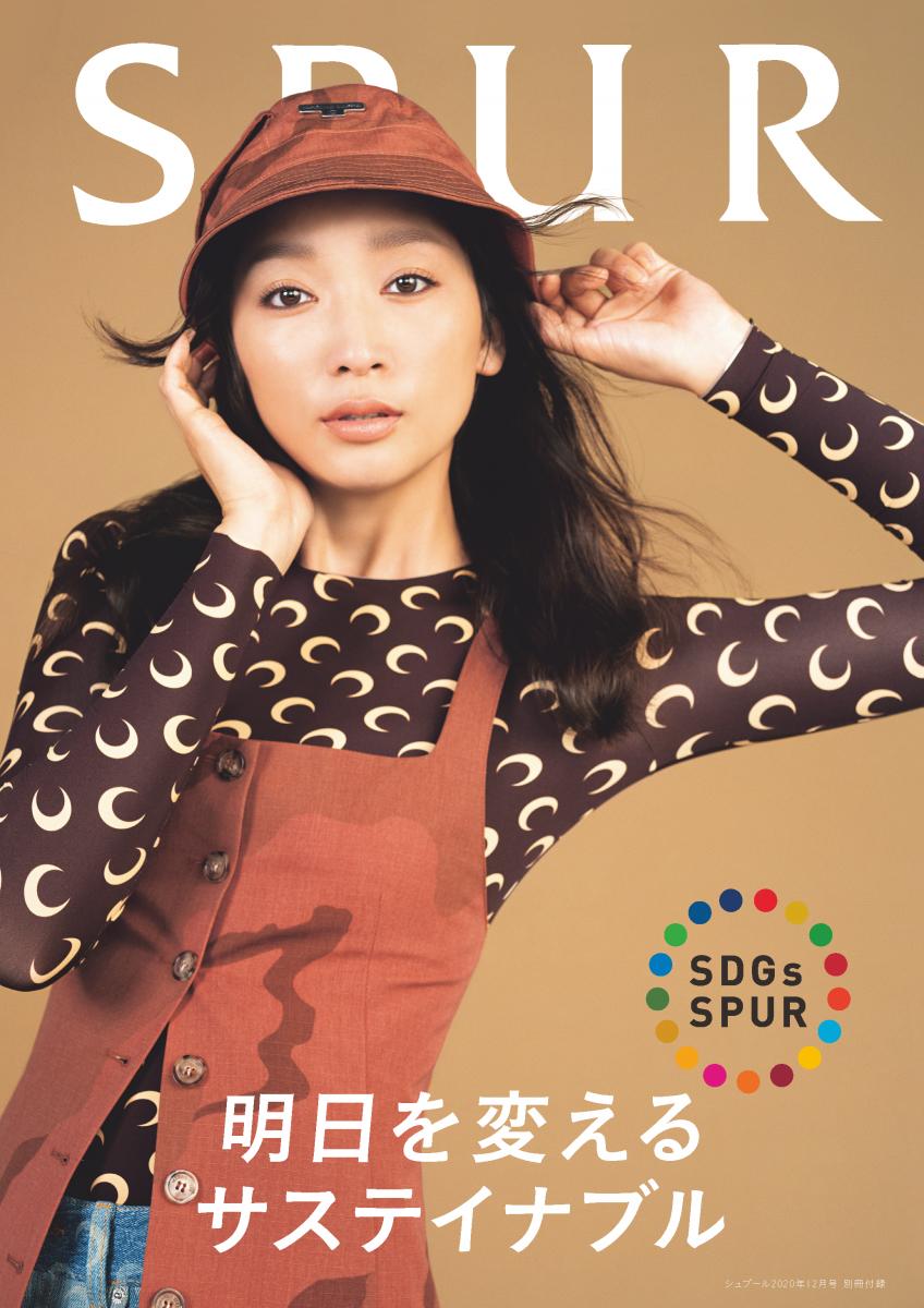 SPUR12月号の別冊付録は「明日を変えるサステイナブル」をテーマとしたSDGsブック。 photography: Masami Naruo〈SEPT〉
