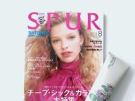 """毎日の洗髪が時短でできる!""""洗えるヘアマスク""""がセットになったSPUR8月号特別版発売中!"""