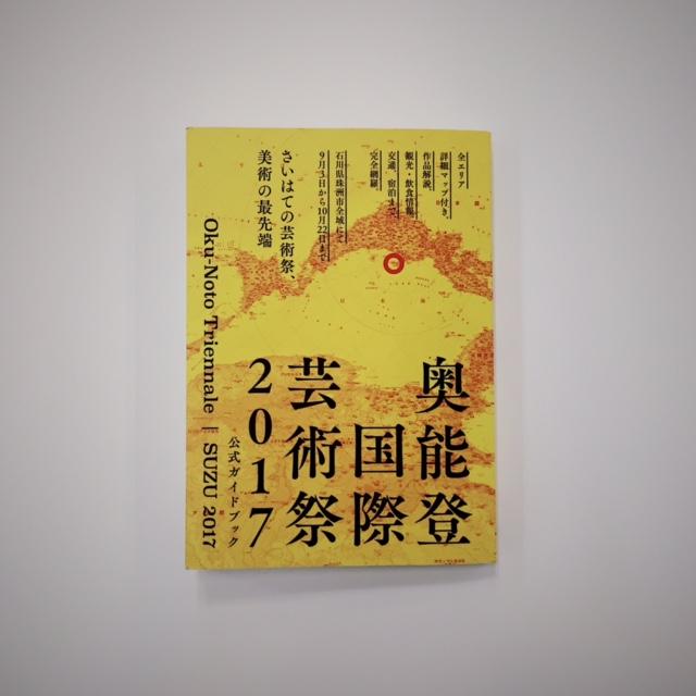 公式ガイドブック。カバーには通称「逆さ地図」と呼ばれる地図が。日本列島の見え方が全く違うものにえ方に